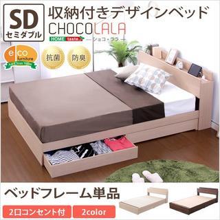 新品 フレームのみ 収納付きデザインベッド セミダブル(セミダブルベッド)