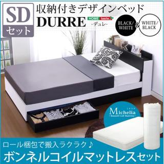 収納付きデザインベッド【デュレ-DURRE-(セミダブル)】(セミダブルベッド)