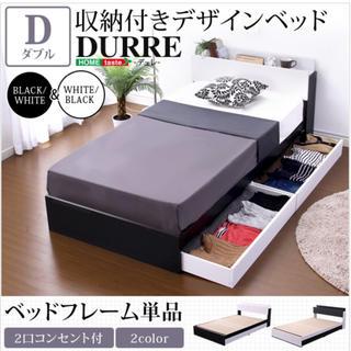 収納付きデザインベッド【デュレ-DURRE-(ダブル)】(ダブルベッド)