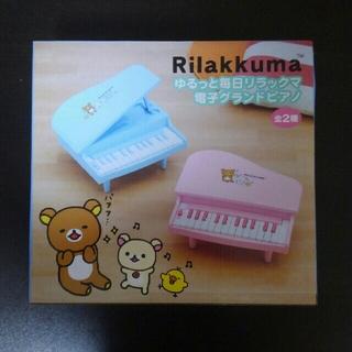 リラックマ 最終値下げ【新品未開封】電子 グランドピアノ ピンク(電子ピアノ)