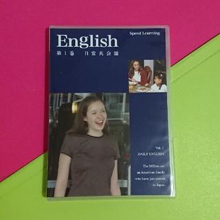 エスプリ(Esprit)のスピードラーニング第1巻(日常英会話)  ※少し訳あり(CDブック)