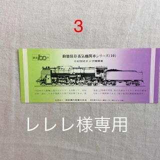 機関車のシリーズしおり(鉄道)