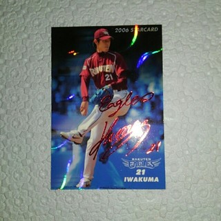 トウホクラクテンゴールデンイーグルス(東北楽天ゴールデンイーグルス)のプロ野球チップス2006 岩隈久志(スポーツ選手)
