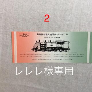 機関車シリーズのしおり(鉄道)