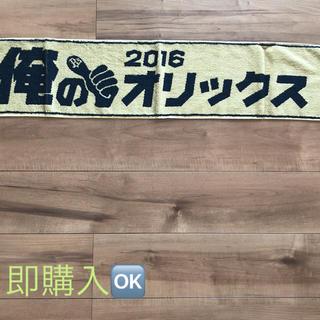オリックスバファローズ(オリックス・バファローズ)のマフラータオル オリックス 2016 俺のオリックス 未使用(記念品/関連グッズ)