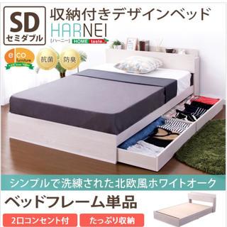 収納付きデザインベッド【ハーニー-HARNEI-(セミダブル)】(セミダブルベッド)