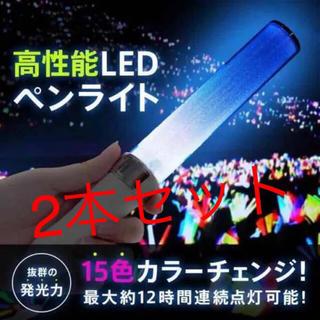 カラーチェンジ15色!LEDペンライト2本セット(ペンライト)