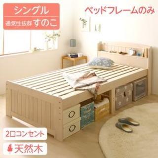 カントリー調 天然木 すのこベッド シングル(ベッドフレームのみ)(すのこベッド)