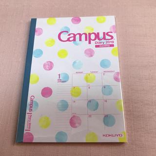 コクヨ(コクヨ)のCampus Diary2019(カレンダー/スケジュール)