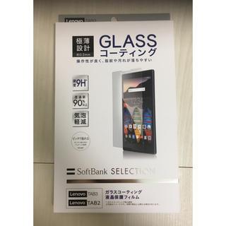 ソフトバンク(Softbank)のLenovo TAB3/TAB2 ガラスコーティング液晶保護フィルム(保護フィルム)