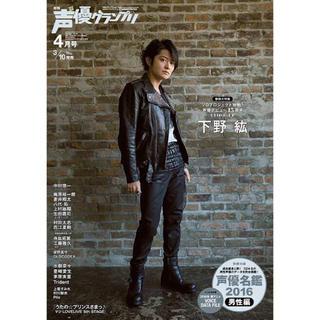 下野紘 ポスター(ポスター)