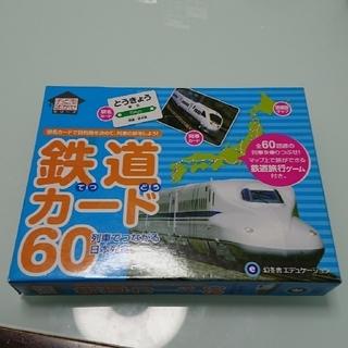 ☆鉄道カード(鉄道)