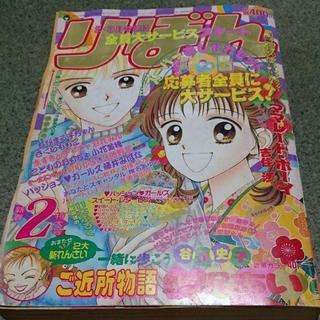 1995年2月号 りぼん(少女漫画)