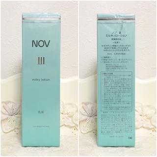 ノブ(NOV)の☆【NOV】NOVⅢ ミルキーローション(乳液 / ミルク)