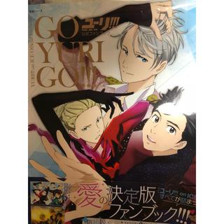 シュフトセイカツシャ(主婦と生活社)のユーリ!!! on ice 公式ファンブック GO YURI GO(その他)