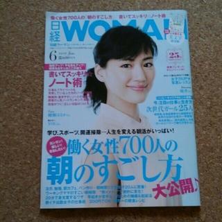 ニッケイビーピー(日経BP)の日経ウーマン 6月号 2013(ビジネス/経済)