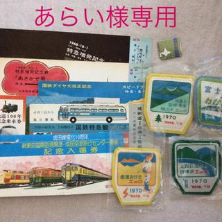 鉄道グッズ 11点(鉄道)