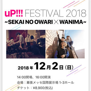 up!!!FESTIVAL2018(音楽フェス)