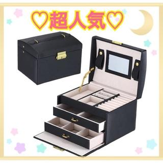 ブラック★鍵・ミラー付き★ ジュエリーボックス 3段タイプ(ドレッサー/鏡台)