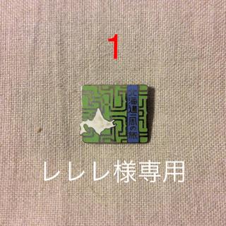 国鉄 ツアーバッヂ(鉄道)