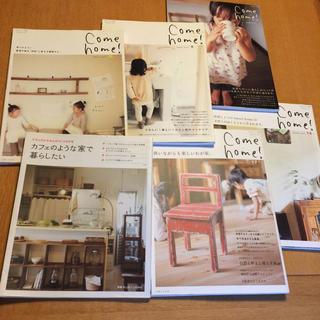 シュフトセイカツシャ(主婦と生活社)のインテリア雑誌 6冊  Come home!ほか(住まい/暮らし/子育て)