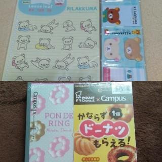コクヨ(コクヨ)のKOKUYO キャンパスノート 5冊 ドーナツ無料券なしで100円値引き(ノート/メモ帳/ふせん)