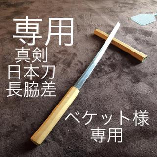 ベケット様専用  長脇差  55.2cm(武具)