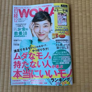 ニッケイビーピー(日経BP)の日経ウーマン12月号最新(ビジネス/経済)