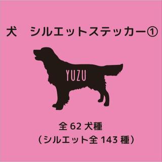 犬 シルエット ステッカー ① 62犬種 NO.2 オーダー 車(その他)