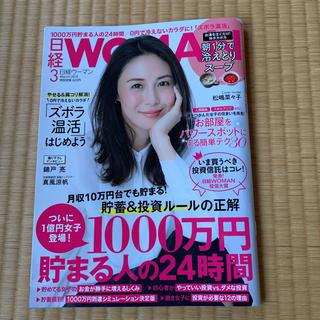 ニッケイビーピー(日経BP)の日経ウーマンバックナンバー3月号(ビジネス/経済)