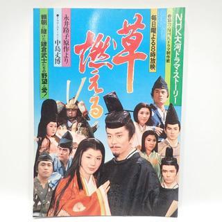 C667 草燃える NHK大河ドラマ・ストーリー 1979 永井路子 石坂浩二(趣味/スポーツ/実用)