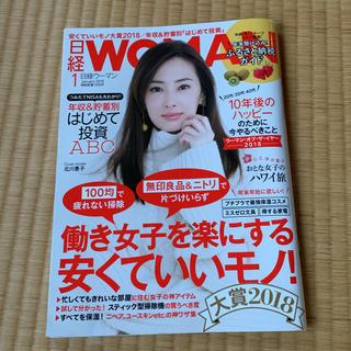 ニッケイビーピー(日経BP)の日経ウーマンバックナンバー1月号(ビジネス/経済)