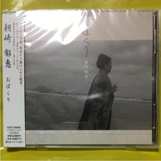 【新品】『おぼくり』 朝崎郁恵(ワールドミュージック)