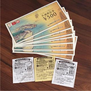 リンガーハット お食事券 500円×8枚 ぎょうざ無料券×3枚(レストラン/食事券)