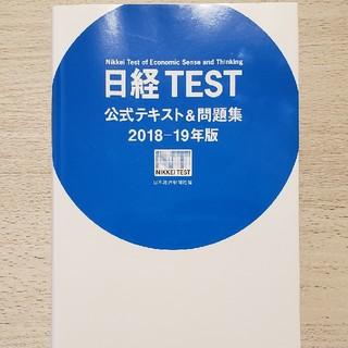 ニッケイビーピー(日経BP)の日経TEST  公式テキスト&問題集(ビジネス/経済)