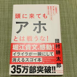 アサヒシンブンシュッパン(朝日新聞出版)の頭に来てもアホとは戦うな!(その他)