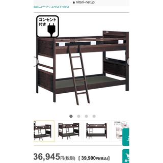 ニトリ(ニトリ)の新品・未使用 ニトリ 二段ベッド(ロフトベッド/システムベッド)
