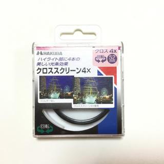 HAKUBA - ★カメラ アクセサリー★ ハクバ クロススクリーンフィルター 52㎜