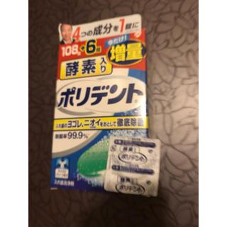 アースセイヤク(アース製薬)の酵素入り ポリデント バラ 72コ+84コ(口臭防止/エチケット用品)