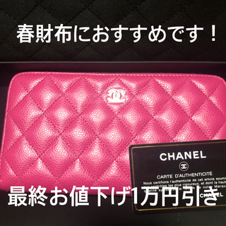 シャネル(CHANEL)のシャネル キャビアスキン 激レア品(財布)