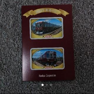 2002年 鉄道の日 使用済みカード(鉄道)