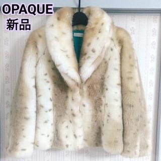 オペーク(OPAQUE)の新品 OPAQUE日本製ファーコート(毛皮/ファーコート)