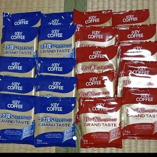 キーコーヒー(KEY COFFEE)の【期限間近特別価格】キーコーヒー KEY COFFEE ドリップ2種20杯(コーヒー)
