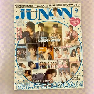 シュフトセイカツシャ(主婦と生活社)のJUNON2013 9月号(男性タレント)