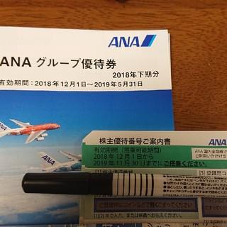 【最新】ANA 株主優待券26枚&グループ優待券5冊(航空券)