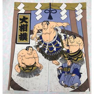 《大相撲》『横綱土俵入り』のれん(相撲/武道)