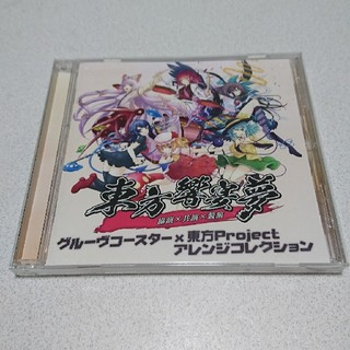 【新品同様】東方響宴夢(ゲーム音楽)