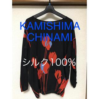カミシマチナミ(KAMISHIMA CHINAMI)の未使用KAMISHIMA CHINAMI シルク100%トップス(シャツ/ブラウス(長袖/七分))