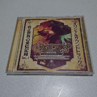 【状態良】シェルノサージュ オリジナルサウンドトラック(ゲーム音楽)