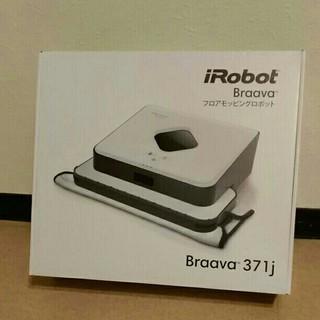 アイロボット(iRobot)の新品!iRobot Braava フロアモッピングロボット371j(掃除機)